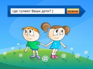 0013-013-Pravila-bezopasnosti-detej-v-Internete